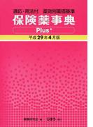 保険薬事典Plus+ 適応・用法付 薬効別薬価基準 平成29年4月版