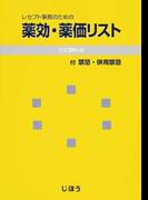 薬効・薬価リスト 平成29年版