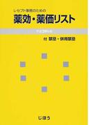 レセプト事務のための薬効・薬価リスト 付 禁忌・併用禁忌 平成29年版