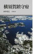 横須賀鎮守府