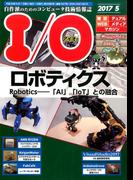 I/O (アイオー) 2017年 05月号 [雑誌]