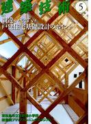 建築技術 2017年 05月号 [雑誌]