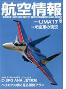 航空情報 2017年 06月号 [雑誌]