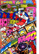 月刊 コロコロコミック 2017年 05月号 [雑誌]