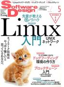 Software Design (ソフトウエア デザイン) 2017年 05月号 [雑誌]