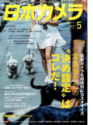 日本カメラ 2017年 05月号 [雑誌]