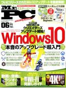 Mr.PC (ミスターピーシー) 2017年 06月号 [雑誌]