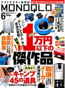 MONOQLO (モノクロ) 2017年 06月号 [雑誌]