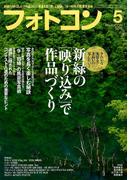 フォトコン 2017年 05月号 [雑誌]