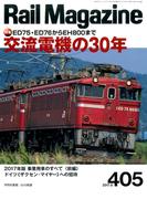 Rail Magazine (レイルマガジン) 2017年 06月号 [雑誌]