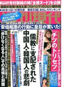 週刊現代 2017年 4/22号 [雑誌]