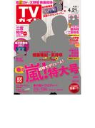 週刊 TVガイド 関東版 2017年 4/21号 [雑誌]