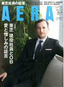 AERA (アエラ) 2017年 4/17号 [雑誌]