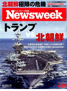 Newsweek (ニューズウィーク日本版) 2017年 4/25号 [雑誌]