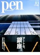 Pen (ペン) 2017年 5/1号 [雑誌]