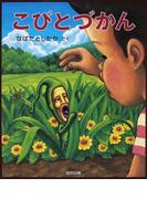 「こびとづかん」ワールド 2017 8巻セット