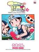 マコちゃん絵日記 8(コミックハウス)