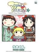 マコちゃん絵日記 7(コミックハウス)