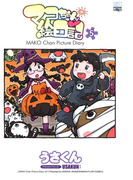 マコちゃん絵日記 5(コミックハウス)