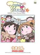 マコちゃん絵日記 3(コミックハウス)