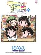 マコちゃん絵日記 2(コミックハウス)
