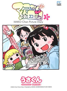 マコちゃん絵日記 1(コミックハウス)