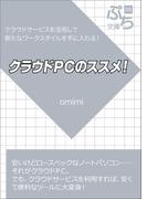 【期間限定価格】クラウドPCのススメ!(ぷち文庫)