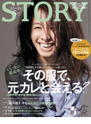 STORY 2017年5月号