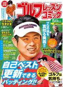 【期間限定】4/1~5/31ゴルフレッスンコミック2017年5月号