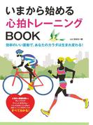 【期間限定価格】いまから始める心拍トレーニングBOOK