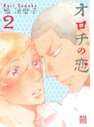 オロチの恋(2)(ルチルコレクション)