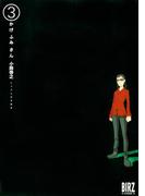 かげふみさん(3)(バーズコミックス)