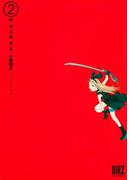 かげふみさん(2)(バーズコミックス)