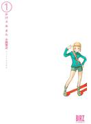 かげふみさん(1)(バーズコミックス)