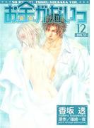 お金がないっ(146)(バーズコミックス リンクスコレクション)