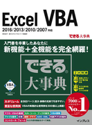 【期間限定ポイント50倍】できる大事典 Excel VBA 2016/2013/2010/2007対応