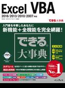 できる大事典 Excel VBA 2016/2013/2010/2007対応(できる大事典シリーズ)