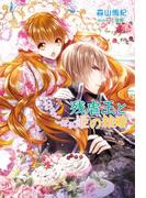 【期間限定30%OFF】残虐王とおちこぼれ姫の結婚(マリーローズ文庫)