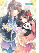 龍宮恋舞  ~姫と皇子と大熊猫~(マリーローズ文庫)