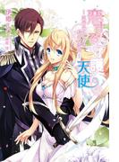 恋する守護天使 ~純情エンジェルと運命の騎士~(マリーローズ文庫)