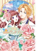 王子様と薔薇のサンドリヨン(マリーローズ文庫)
