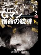 Gマン 宿命の銃弾(下)(扶桑社ミステリー)