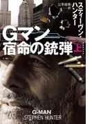 Gマン 宿命の銃弾(上)(扶桑社ミステリー)