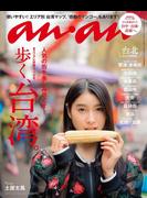 anan (アンアン) 2017年 4月12日号 No.2048 [歩く、台湾。]