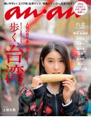 anan (アンアン) 2017年 4月12日号 No.2048 [歩く、台湾。](anan)