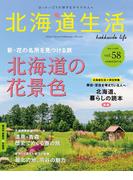 北海道生活 2017年4-5月号