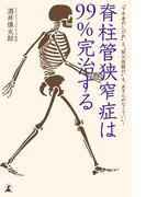 """脊柱管狭窄症は99%完治する """"下半身のしびれ""""も""""間欠性跛行""""も、あきらめなくていい!(幻冬舎単行本)"""