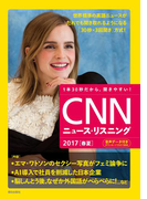 [音声データ付き]CNNニュース・リスニング2017[春夏]