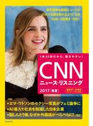【期間限定価格】[音声データ付き]CNNニュース・リスニング2017[春夏]
