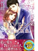 【期間限定50%OFF】EYES―愛囚の視線(らぶドロップス)